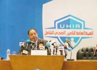 افتتاح مقر هيئة التأمين الصحي الشامل بالقاهرة خلال أسبوعين