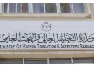 للحصول على بعثة خارجية من وزارة التعليم العالي.. إليك التفاصيل