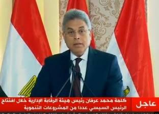 """""""الرقابة الإدارية"""" تلقي القبض على عضو جمعية أهلية متلبسا بتقديم رشوة"""