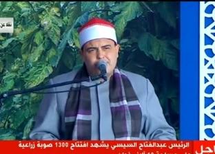 """عاجل.. بدء حفل افتتاح """"الصوب الزراعية"""" بآيات القرآن الكريم"""