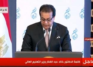 """فيديو.. """"عبدالغفار"""" باحتفالية عيد العلم: مصر حققت نجاحات غير مسبوقة"""