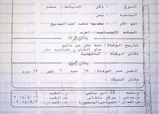 """أحياء متوفون في السجلات: """"محسن"""": """"ميت وليا وريث"""".. و""""سامي"""": """"ابني حي"""""""