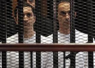 """غضب بين أنصار """"مبارك"""" بعد حبس نجليه في """"التلاعب بالبورصة"""""""