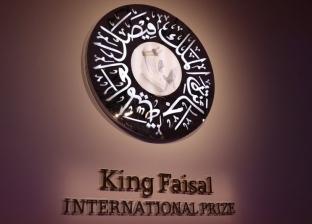 فتح باب الترشح لجائزة الملك فيصل في البحوث العلمية