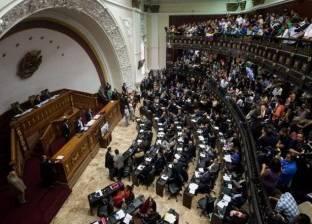 الاتحاد البرلماني الدولي يحث فنزويلا على وضع حد لمضايقة 60 نائبا