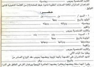 الطلاق على الإبراء في مصر.. حكايات الألم والابتزاز