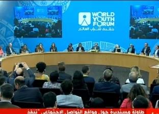 """السيسي يحضر جلسة """"مواقع التواصل الاجتماعي"""" بمنتدى شباب العالم"""