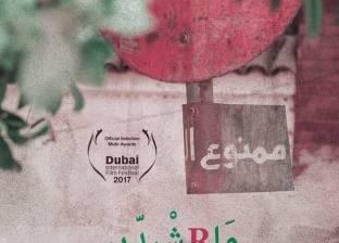 """""""مارشيدير"""" يحصد جائزة لجنة التحكيم بختام مهرجان زاوية للأفلام القصيرة"""