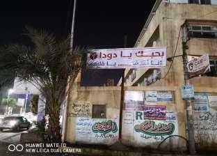 """""""بحبك يا دودا أنا آسف يا قلبي"""".. لافتة أمام الجامعة تثير جدلا بكفر الشيخ"""