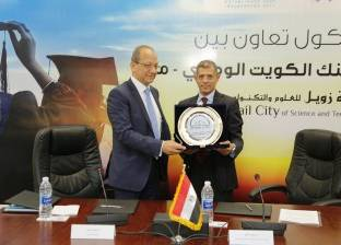 بروتوكول بين مدينة زويل وبنك الكويت لتمويل 10 منح دراسية لطلاب المدينة
