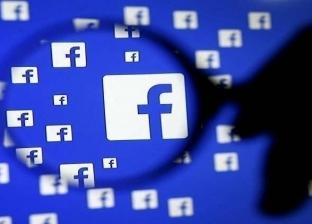 """""""فيسبوك"""" تصلح ثغرة تهدد بسرقة المعلومات الشخصية للمستخدمين"""