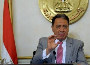 وزير الصحة: تزويد مستشفى الأقصر الدولي بأحدث الأجهزة الطبية