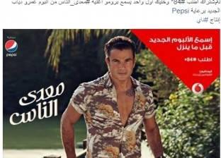 """62 ألف دولار.. ثمن ساعة يد عمرو دياب في بوستر """"معدي الناس"""""""
