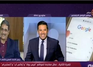 """""""المصري للألعاب الإلكترونية"""" يكشف سبب أعطال مواقع التواصل"""