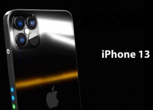 تسريبات جديدة تكشف صدمة كبيرة في سعر هاتف أبل «آيفون 13»