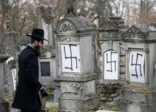 """تخريب أكثر من 100 قبر يهودي في فرنسا وتغطيتها بـ""""صليب النازية"""""""