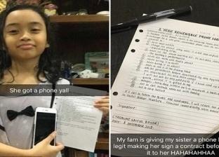"""والدان يجبران طفلتهما على توقيع عقد سنوي قابل للتجديد لشراء """"آيفون"""""""