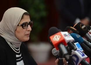 مؤتمر وزيرة الصحة للإعلان عن خطة الوزارة لتأمين المحتفلين بالعيد