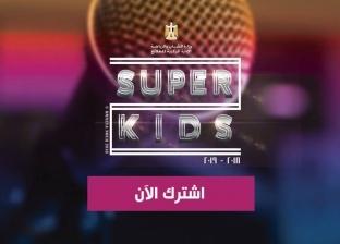 """""""الشباب والرياضة"""" تعلن انطلاق برنامج """"super kids"""" لتنمية المواهب"""