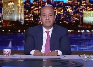 عمرو أديب: قانون التصالح الجديد نقلة تاريخية لمصر