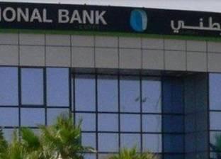 85 % ارتفاعاً فى أرباح «الاتحاد الوطنى - مصر» فى الربع الثالث