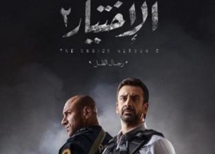 مواعيد مسلسل الاختيار 2 الحلقة 25 لكريم عبدالعزيز وأحمد مكى