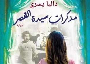 """الشروق تصدر الطبعة الثانية من رواية """"مذكرات سيدة القصر"""" لداليا يسري"""
