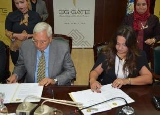 محافظة الدقهلية توقع بروتوكول تعاون مع بوابة مصر للعالم الرقمية