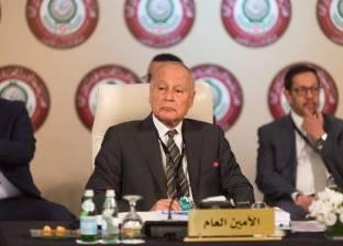 """""""وزراء الخارجية العرب"""" يدين التدخلات الإيرانية في شؤون الدول العربية"""