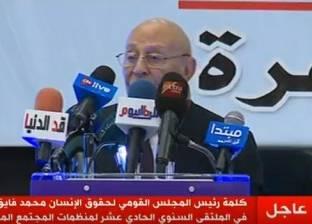 """""""القومي لحقوق الإنسان"""" يشارك بمؤتمر قضايا السلام في تونس"""