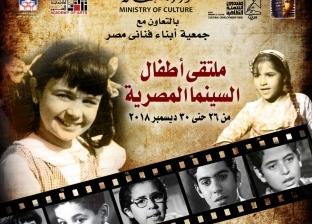"""بعد اعتذار وزيرة الثقافة.. بدء فعاليات """"ملتقى أطفال السينما المصرية"""""""
