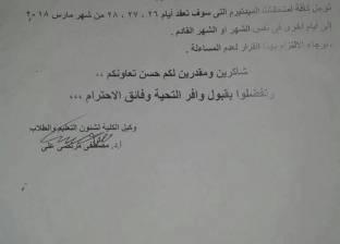 """""""أداب عين شمس"""" تؤجل امتحانات الميدتيرم بسبب انتخابات الرئاسة"""