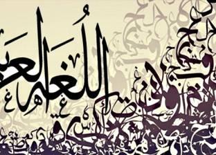 أساتذة عن آليات تمكين اللغة العربية: عودتها ضرورية للمناهج والمسارح
