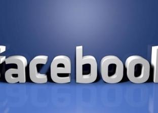 """البرلمان البريطاني يفتح النار على """"فيس بوك"""" بسبب التجسس على المستخدمين"""