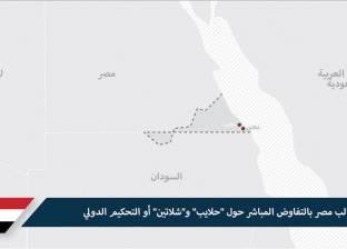 """حزب """"الأمة"""" السوداني: نتطلع لمعالجة """"قضية حلايب"""" قانونيا"""