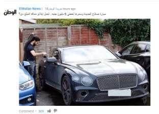 """متابعو """"الوطن تي في"""" عن سيارة صلاح الجديدة: """"يارب تجيب كمان وكمان"""""""