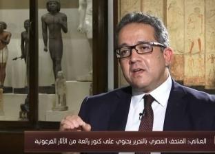 وزير الآثار: لجنة مصرية دولية تشرف على نقل الآثار إلى المتحف الكبير