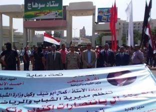 مسيرة بمشاركة 200 شاب وفتاة ضمن احتفالات أكتوبر بسوهاج