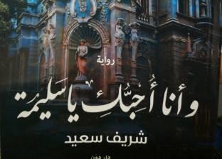 """غدا.. حفل توقيع """"وأنا أحبك يا سليمة"""" بمعرض أبوظبي الدولي للكتاب"""