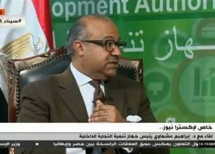 """""""تنمية التجارة الداخلية"""": 90% من التجارة في مصر """"عشوائية"""""""