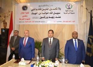 بالصور  احتفالا بعيد الشرطة.. مديرية أمن الغربية تكرم أسر الشهداء