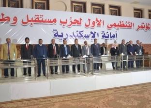 """""""مستقبل وطن"""" بكفر سعد يقيم معرض بيع المستلزمات المدرسية بأسعار مخفضة"""