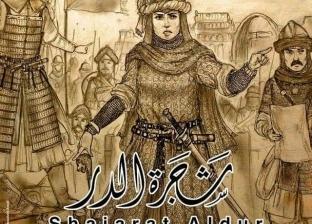 """""""شجر الدر"""" أحدث العروض الفنية لفرسان الشرق على مسرح الجمهورية"""