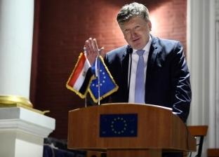 سفير الاتحاد الأوروبي: مصر هي جارتنا الأكثر أهمية جنوب المتوسط
