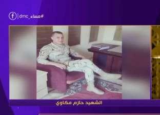 شقيق الشهيد حازم مكاوي: كان من المفترض أن ينهي خدمته في مارس المقبل