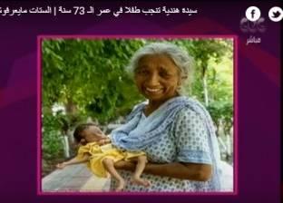 بالفيديو| سيدة هندية تنجب طفلا وعمرها 73 عاما