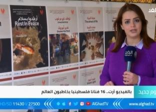 """بالصوت والصورة.. مهرجان """"الفيديو آرت"""" يوثق معاناة أهالي غزة"""