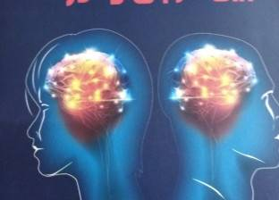 """""""التوافق العقلي والنفسي بين الرجل والمرأة"""".. أحدث إصدرات """"هيئة الكتاب"""""""