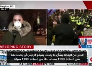 اشتباكات بين أنصار ترامب والشرطة قبل اعتماد الكونجرس نتائج الانتخابات