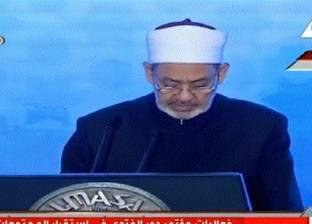 الإمام الأكبر ينعى الأميرة مضاوي بنت عبد العزيز آل سعود